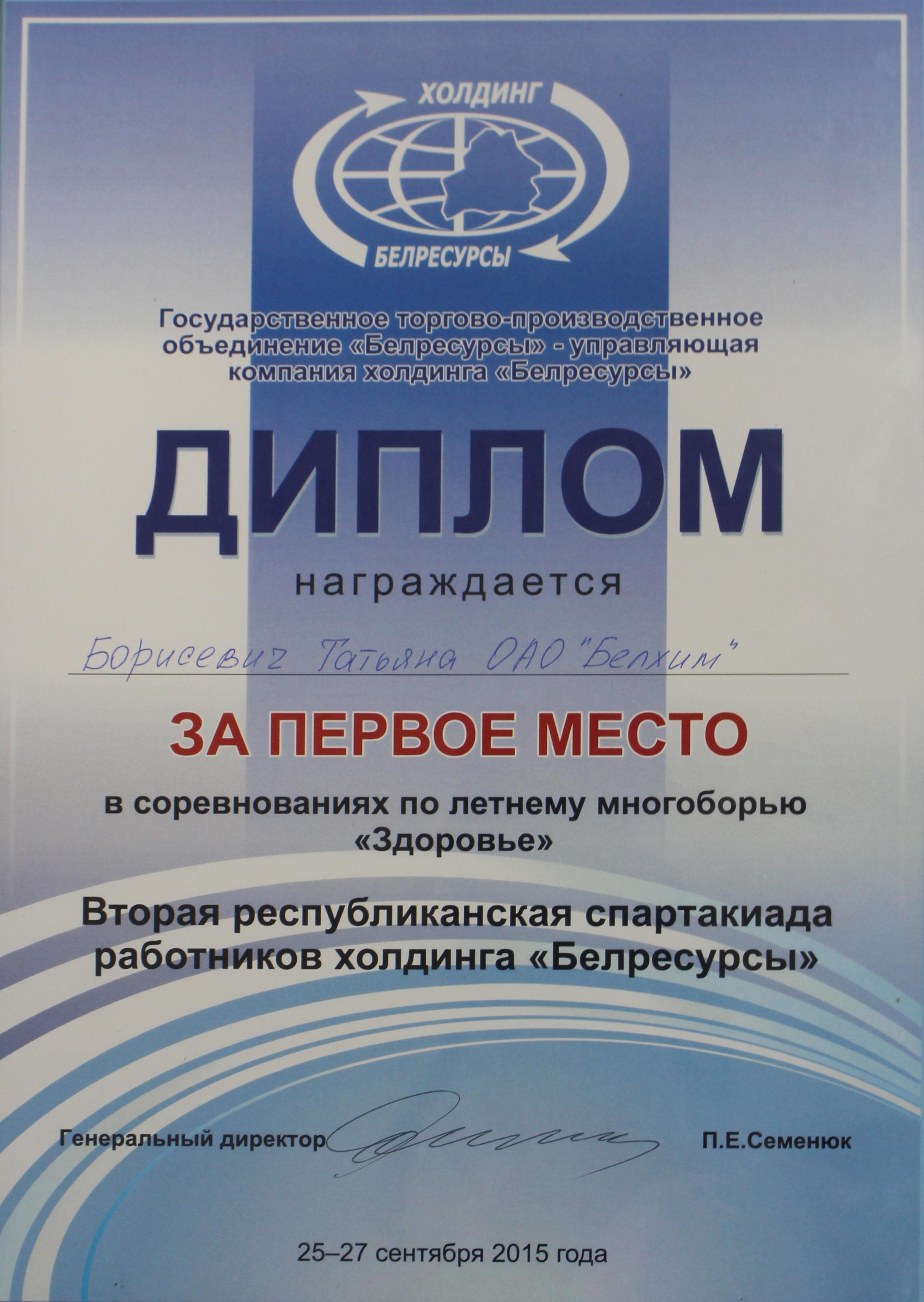 Дипломы и сертификаты ОАО Белхим  Диплом за 1 место в соревнованиях по летнему многоборью Здоровье
